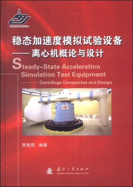 稳态加速度模拟试验设备:离心机概论与设计