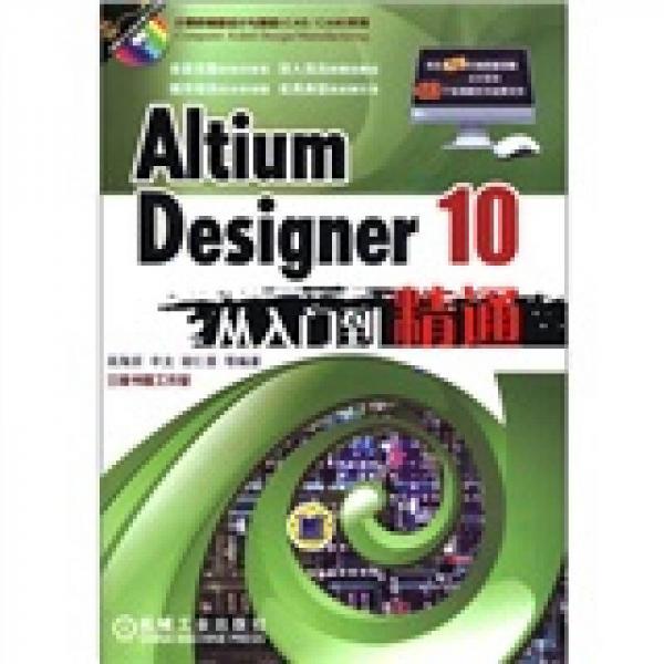Altium Designer 10从入门到精通
