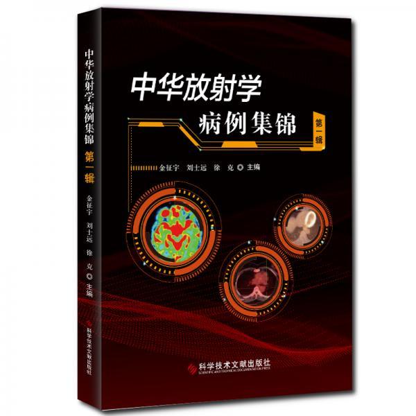 中华放射学病例集锦(第一辑)