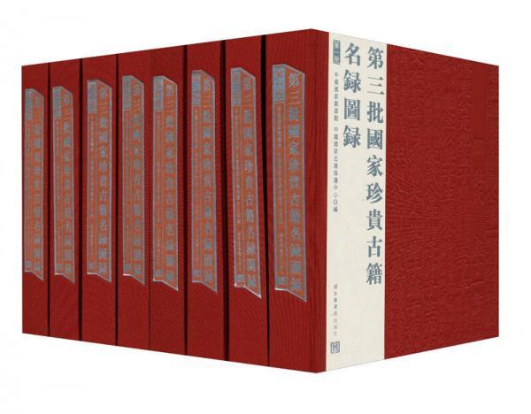 第三批国家珍贵古籍名录图录