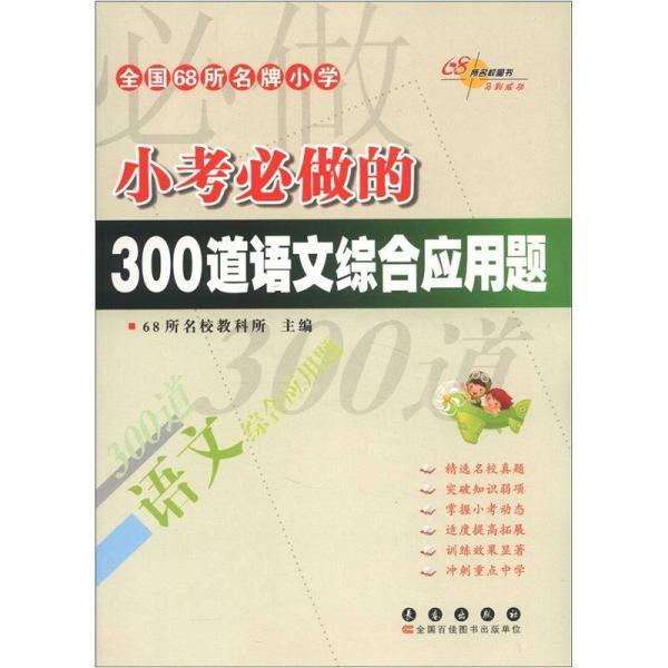 小考必做的300道语文综合应用题
