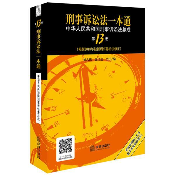刑事诉讼法一本通:中华人民共和国刑事诉讼法总成(第13版)(根据2018年新刑事诉讼法修正)
