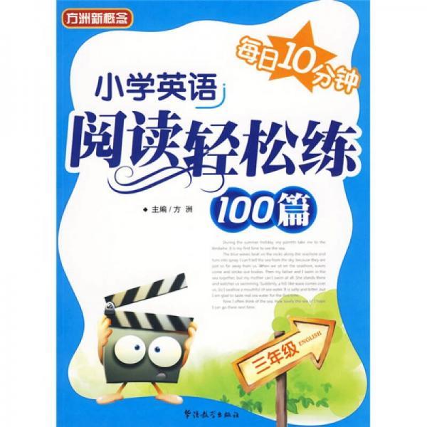 小学英语阅读轻松练100篇(3年级)