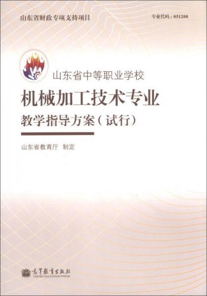 山东省中等职业学校机械加工技术专业教学指导方案(试行)