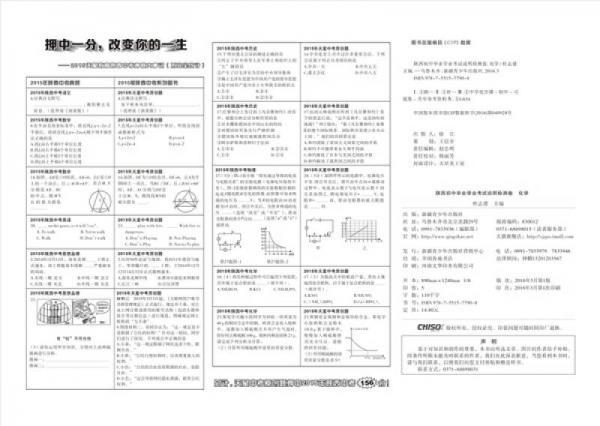 天星教育·2016初中毕业学业考试说明检测卷:化学(陕西版 猜题卷)