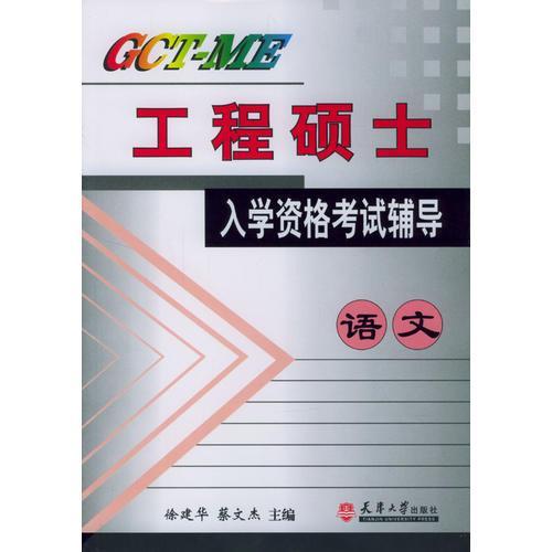 GCT-ME 工程硕士入学资格考试辅导:语文