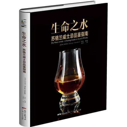 生命之水 : 苏格兰威士忌品鉴指南