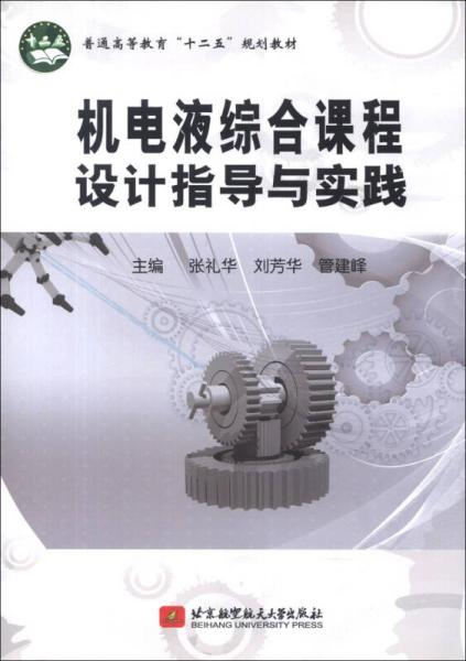 """普通高等教育""""十二五""""规划教材:机电液综合课程设计指导实践"""