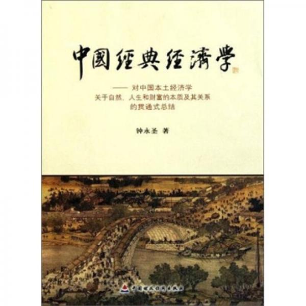 中国经典经济学