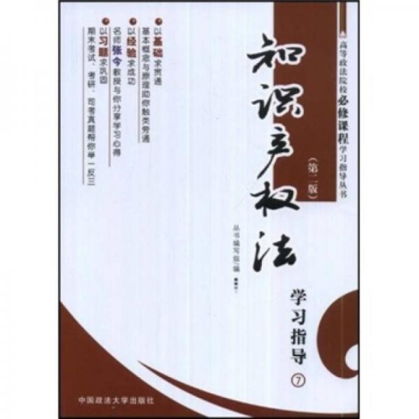 知识产权法学习指导(第2版)