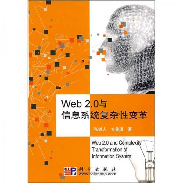 Web 2.0与信息系统复杂性变革