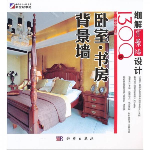 细解背景墙设计130例:卧室·书房·背景墙