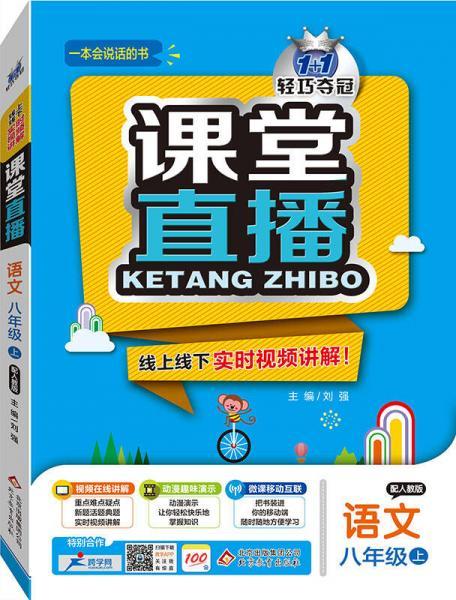 1+1轻巧夺冠课堂直播:八年级语文上(人教版 2015秋)