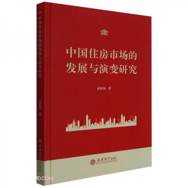 中国住房市场的发展与演变研究(精)