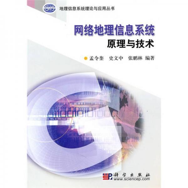 网络地理信息系统原理与技术