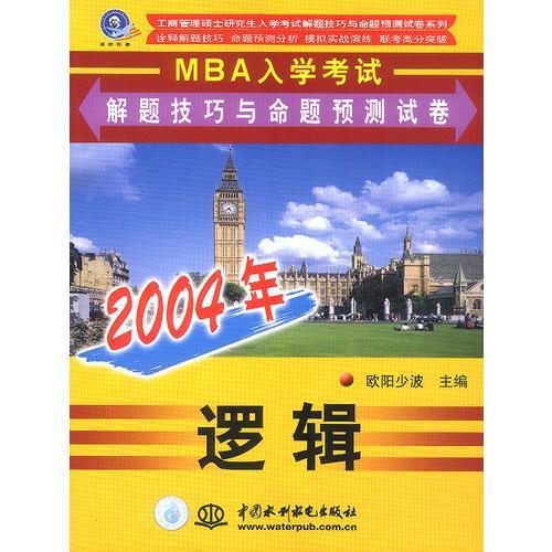 2004年MBA入学考试解题技巧与命题预测试卷 逻辑