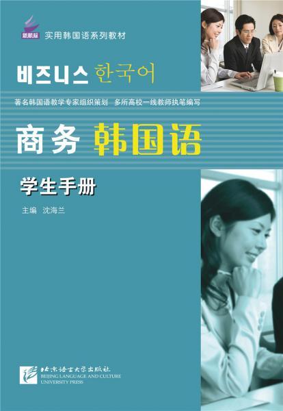 商务韩国语学生手册