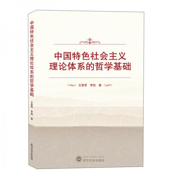 中国特色社会主义理论体系的哲学基础