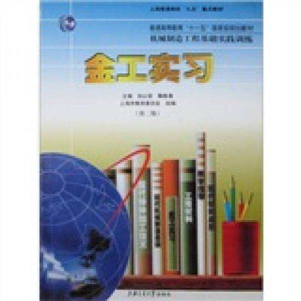 机械制造工程基础实践训练:金工实习(第2版)
