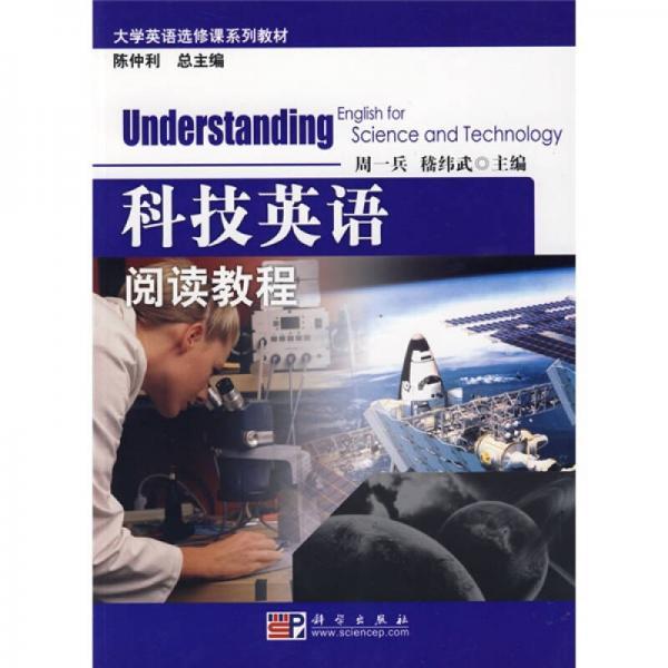 大学英语选修课系列教材:科技英语阅读教程