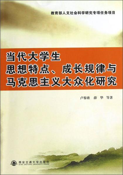 当代大学生思想特点、成长规律与马克思主义大众化研究