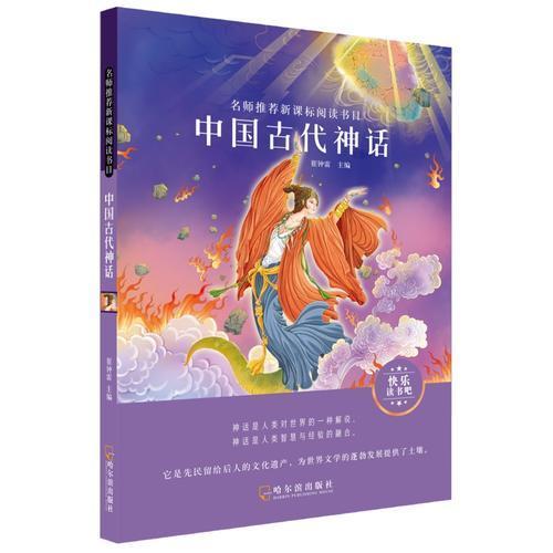 名师推荐新课标阅读书目.中国古代神话