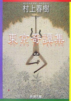 东京奇谭集