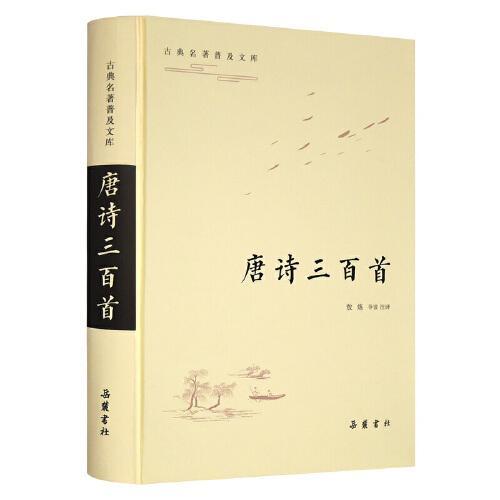 唐诗三百首(古典名著普及文库)