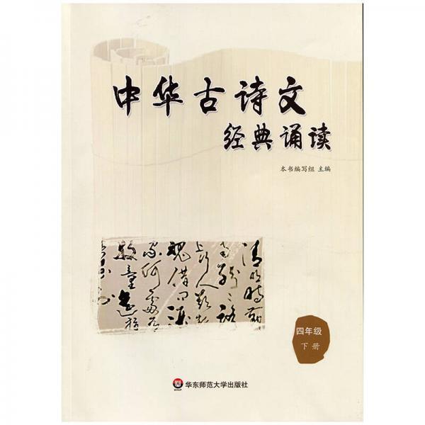 中华古诗文经典诵读  四年级 下册