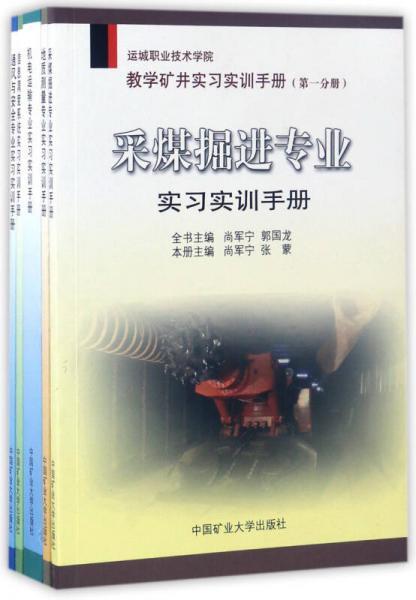 教学矿井实习实训手册(套装共5册)