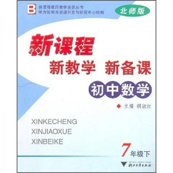 新课程·新教学·新备课:初中数学(7年级下)(北师版)
