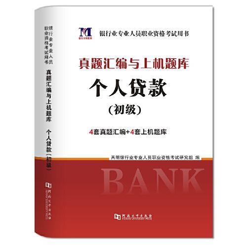 银行业专业人员2020(初级)职业资格考试用书 个人贷款 真题汇编与上机题库