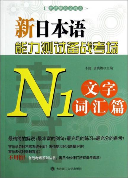 新日本语能力测试备战考场N1:文字词汇篇