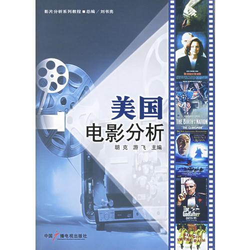 美国电影分析