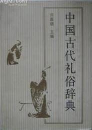 中国古代礼俗辞典