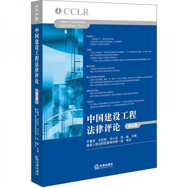 中国建设工程法律评论(第五辑)