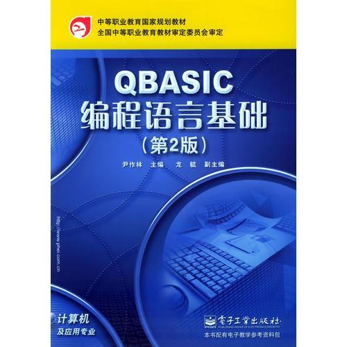 QBASIC编程语言基础(第二版)——中等职业教育国家规划教材