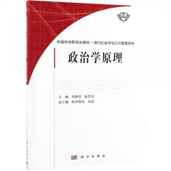 政治学原理(第2版)邹静琴