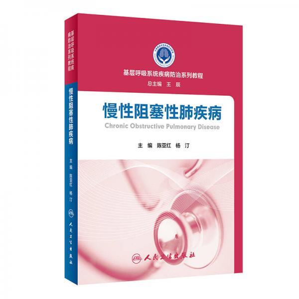 基层呼吸系统疾病防治系列教程·慢性阻塞性肺疾病