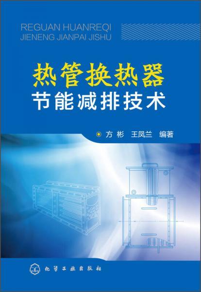 热管换热器节能减排技术