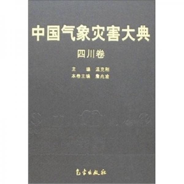 中国气象灾害大典:四川卷