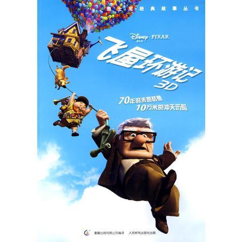 迪士尼经典故事丛书——飞屋环游记
