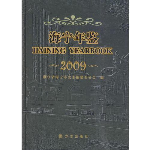 海宁年鉴2009