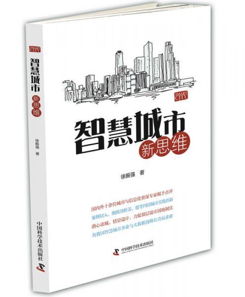 智慧城市新思维