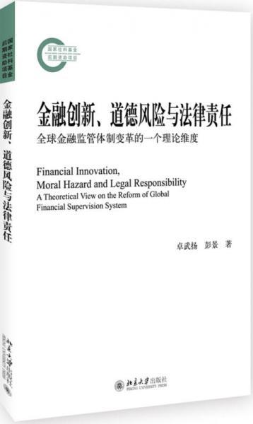 金融创新、道德风险与法律责任 全球金融监管体制变革的一个理论维度