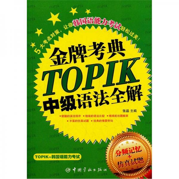 金牌考典:TOPIK中级语法全解