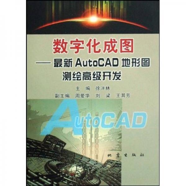 数字化成图:最新AutoCAD地形图测绘高级开发