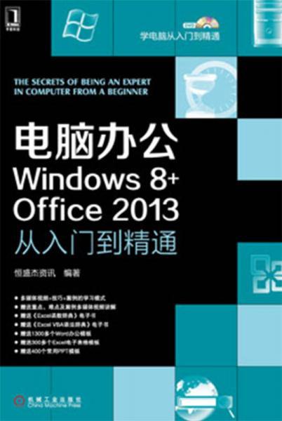 电脑办公Windows8+Office2013从入门到精通