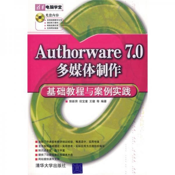 清华电脑学堂:Authorware 7.0多媒体制作基础教程与案例实践