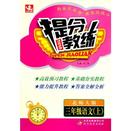 (2014版)提分教练:小学三年级语文(上 北师)